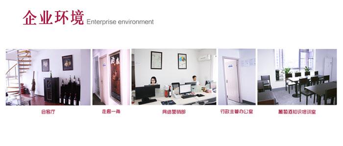 武汉永利行酒业有限公司企业环境展示