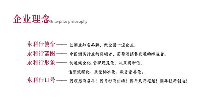 武汉永利行酒业有限公司企业理念,发展规划,企业的使命和口号!
