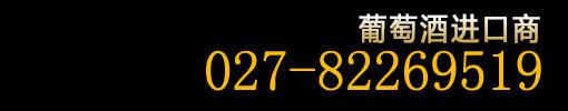 武汉永利行酒业有限公司专业葡萄酒进口商,主要从事进口红酒贸易事业,做华中最专业葡萄酒营运商,常年经营的产品有法国名庄酒系列,法国进口红酒,澳洲奔富,杰卡斯红酒,西班牙红酒、智利红酒、南非红酒等8个国家上千款酒品,欢迎咨询选购公司电话:027-82269519!