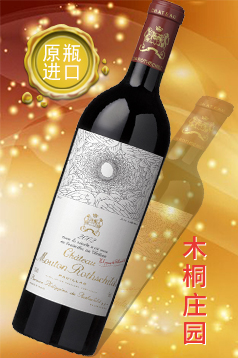 法国一级名庄 玛歌城堡干红葡萄酒 正牌酒Chateau Margaux 2004