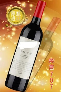 澳洲名庄 奔富BIN707加本力苏维翁干红葡萄酒750ml 2010年武汉正品专卖
